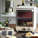 オーブントースター 縦型 トースター ビタントニオ【送料無料】おしゃれ 朝食 VOT-20 トースト パン ピザ コンパクト …
