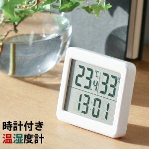 湿度計 温度計 デジタル おしゃれ 温湿度計 温湿計 温度湿度計 置き時計 時計付き 時計 マグネット クロック 置時計 磁石 小型 コンパクト デジタル温湿度計 ミニ 便利グッズ デザイン イン