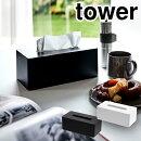 tower 厚型対応ティッシュケース