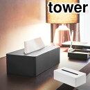 tower ティッシュボックス