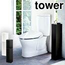 tower スリムトイレラック