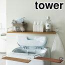 tower 洗濯機上ウォールシェルフ