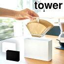 tower コーヒーペーパーフィルターケース