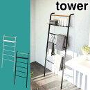 tower ラダーハンガーワイド棚付
