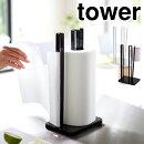 tower 片手で切れるキッチンペーパーホルダー