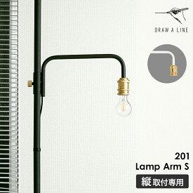 ドローアライン 突っ張り棒 つっぱり棒 ランプアームS LED対応 高さ調節 間接照明 照明器具 ライト 裸電球 スタンドライト フロアライト フロアーライト おしゃれ ブラック ホワイト モノトーン マット【送料無料】[ DRAW A LINE 201 Lamp Arm S ]