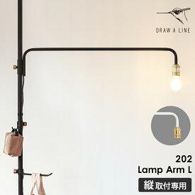 ドローアライン 突っ張り棒 つっぱり棒 ランプアームL LED対応 高さ調節 間接照明 照明器具 ライト 裸電球 スタンドライト フロアライト フロアーライト おしゃれ ブラック ホワイト モノトーン マット【送料無料】[ DRAW A LINE 202 Lamp Arm L ]