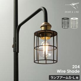 ドローアライン 突っ張り棒 つっぱり棒 伸縮 ワイヤーシェード シェードのみ 照明 照明器具 ライト ランプシェード フロアライト フロアーライト おしゃれ ブラック ホワイト モノトーン マット スチール【送料無料】[ DRAW A LINE 204 Wire Shade ]