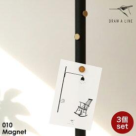 ドローアライン 突っ張り棒 つっぱり棒 伸縮 マグネット 磁石 3つセット 3個セット おしゃれ ディスプレイ 真鍮 収納 オプションパーツ プレゼント[ DRAW A LINE 010 Magnet ]