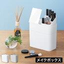 メイクボックス Like-it 持ち運び ライクイット 鏡付き 軽量 コスメケース スリム コンパクト 化粧品 収納 コスメボッ…