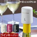 ワインキーパー ワインセーバー ワインストッパー ワイン栓 保存器具 プレッシャー シャンパンストッパー シャンパン…