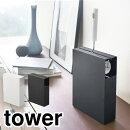 tower カーペットクリーナースタンド