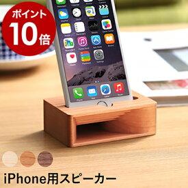 Eau ACUSTICO アクースティコ iphoneX ギフト スピーカー 置くだけ iPhone7 iPhone8 iPhoneスピーカー 小型 ミニスピーカー スピーカ スタンド 木製 ウッド iPhone5 おしゃれ 置く 北欧【ポイント10倍 送料無料】[ acustico iphone用スピーカー ]