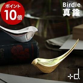 ペーパーナイフ ペーパーカッター レターオープナー Birdie PaperKnife おしゃれ プレゼント ギフト レター 封筒 カッター 文房具 便利グッズ Bird 鳥 かわいい オフィス【ポイント10倍 送料無料】[ +d アッシュコンセプト バーディー 真鍮 ]