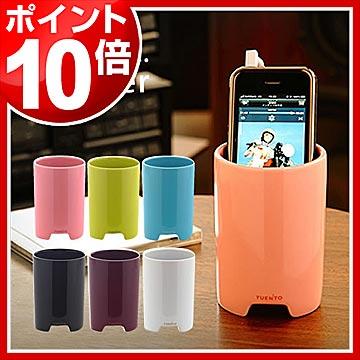 【ポイント10倍】iphone5 iphone 5 iPod touch iPod アイフォン5 スピーカー スピーカ オーディオ 携帯 小型 MP3 ミュージックプレーヤー デザイン家電 iPodケース 【ギフト】[ MUSIC MUG ミュージックマグ /YUENTO ユエント ]|