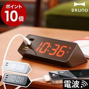 目覚まし時計 電波時計 置き時計 置時計 USB おしゃれ デジタル時計 携帯充電 スマホ充電 USB充電 シンプル LED 見やすい 寝室 ライト プレゼント ギフト【ポイント10倍 送料無料】[ BRUNO ブル