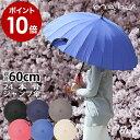 傘雨傘 ジャンプ傘 長傘 軽量 mabu メンズ かさ カサ 長かさ 長カサ 和傘 24本骨傘 ワンタッチ アンブレラ unbrella …