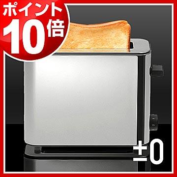 【ポイント10倍 送料無料】トースター ポップアップトースター toaster トースト プラスマイナスゼロ ±0 プラマイゼロ プラマイ キッチン家電 おしゃれ デザイン ランキング とーすたー 朝食 【ギフト】[ ±0 TOASTER/ポップアップトースター Silver ]|