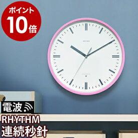 時計 掛け時計 かけ時計【特典付き】掛時計 壁掛け時計 おしゃれ 壁掛時計 ナチュラル 北欧 かわいい オフィス デザイン デザイン時計 ウォールクロック【ポイント10倍 送料無料】[ RHYTHM スタンダードクロック standard style102 ]