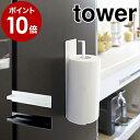 [ マグネットキッチンペーパーホルダー タワー ]山崎実業 tower キッチンペーパーホルダー マグネット 冷蔵庫 冷蔵…