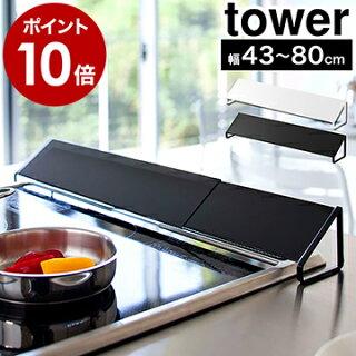 [towerタワー排水口カバー白黒ブラックホワイト]