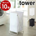 [ ランドリーバスケット タワー ]山崎実業 tower ランドリーバスケット 折りたたみ 収納 スリム ランドリーボックス…