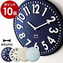 掛け時計 おしゃれ BRUNO ブルーノ かわいい★壁掛けフック特典付き★壁掛け時計 北欧 エンボスウォールクロック レト…