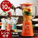 ★レシピ付き★ BRUNO ブルーノ ミキサー コンパクトブレンダーブレンダー 氷 BOE023 離乳食 調理セット ダイエット …