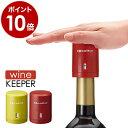 【39ショップ】ワインキーパー ワインセーバー ワインセーヴァー ワイン栓 キーパー セーヴァー セーバー キープ 日付…