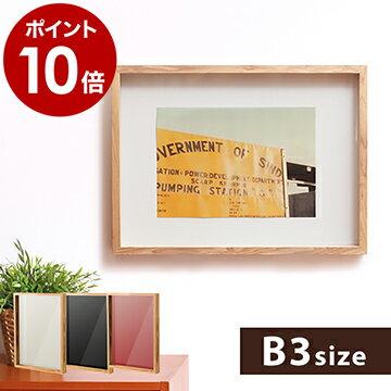 【ポイント10倍 送料無料】木製ポスターフレーム B3サイズ(364×515mm)ポスターパネル ウェルカムボード 額縁 額 おしゃれ 壁掛け 木製フレーム 【ギフト】[ GENERAL WOOD FRAME / ジェネラルウッドフレーム B3 ]