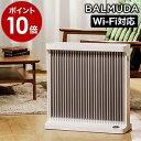 バルミューダ スマートヒーター Wi-Fi対応 パネルヒーター オイルレスヒーター ヒーター ESH-1000UA BALMUDA SmartHea…