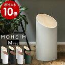 ゴミ箱 モヘイム スウィングビン【特典付き】ふた付き 北欧 スリム 日本製 スイング おしゃれ リビング 袋が見えない …