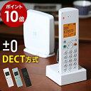 コードレス 電話機 シンプル おしゃれ【特典付き】 プラスマイナスゼロ デザイン デジタル インテリア DECTコードレス…