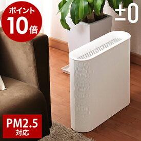 【特典付き】空気清浄機 コンパクト スリム 静音 花粉 ウィルス対策 PM2.5対応 HEPAフィルター プラマイゼロ XQH-X020 プラスマイナスゼロ おしゃれ シンプル ホワイト モノトーン 消臭 たばこ フィルター PM2.5 除菌 脱臭【ポイント10倍 送料無料】[ ±0 空気清浄機 ]