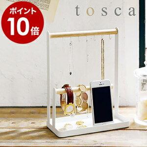 [ tosca アクセサリースタンド ]アクセサリースタンド ネックレス トスカ tosca トレー 山崎実業 yamazaki アクセサリー 収納 かわいい 吊るす ネックレス ブレスレット サングラス イヤリンン