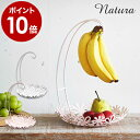バナナスタンド バナナ立て バナナホルダーおしゃれ キッチン収納 バスケット 収納 北欧 シンプル スタンド おしゃれ…