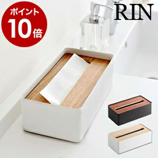 [RIN/リン蓋付きティッシュケースL]