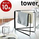 [ 折り畳み布巾ハンガー タワー ]山崎実業 tower ふきん掛け キッチン 収納 おしゃれ 布巾ハンガー ふきん ハンガー…