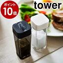 [ スパイスボトル タワー ]山崎実業 tower 調味料入れ おしゃれ スパイスボトル 収納 調味料ケース 調味料ストッカ…