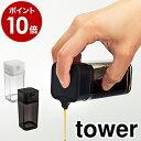 [ プッシュ式醤油差し タワー ]山崎実業 tower 醤油さし しょうゆさし プッシュ おしゃれ 液だれしない しょうゆ差…