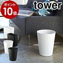 ゴミ箱 タワー おしゃれ ダストボックススリム シンプル 北欧 キッチン リビング 山崎実業 ホワイト ブラック インテ…