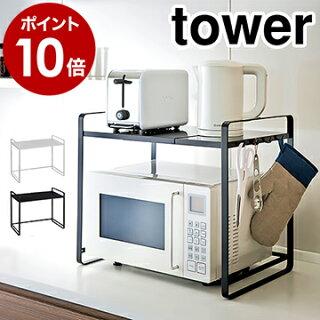 [tower/タワー伸縮レンジラック]