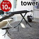 [ スタンド式アイロン台 タワー ]山崎実業 tower アイロン台 スタンド式 折りたたみ アイロンがけ アイロンかけ 折…