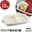 ブルーノ ホットプレートグランデ用 BOE026 仕切り鍋BRUNO 深鍋 おしゃれ 二色鍋 琺瑯風 ホーロー風 ホットプレート …