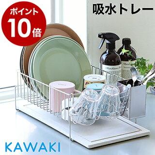 [KAWAKI水切りラック置きタイプ]
