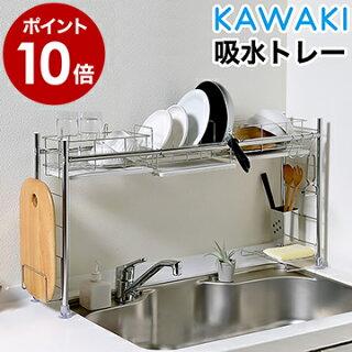 [KAWAKI水切りラック渡式タイプ]