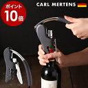 ワインオープナー コルク抜き カールメルテンス【ポイント10倍 送料無料】CARL MERTENS ホイルカッター フォイルカッ…