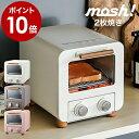 オーブン トースター モッシュ おしゃれ シンプル コンパクト トースト ベーグル スペース キッチン ポイント
