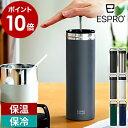 水筒 ステンレスボトル【特典付き】ESPRO タンブラー コーヒーメーカー コーヒーボトル マイボトル マグボトル アウト…