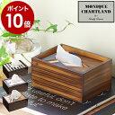 ポケットティッシュケース おしゃれ木製 ティッシュボックス ビンテージ ウッド ハンドメイド キッチン 台所 リビング…